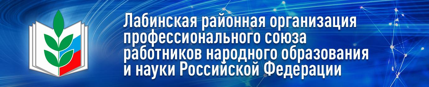 Лабинская РТО Профсоюза работников народного образования и науки